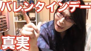 バレンタインデーの真実 バレンタインデー 検索動画 16
