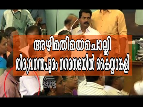 Kerala Assembly model clash in Thiruvananthapuram Corporation