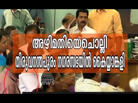 Kerala Assembly model clash in Thiruvananthapuram Corporation
