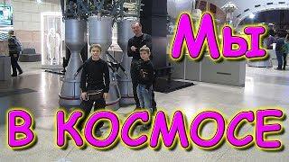 В Центре Космос на ВДНХ (музей космонавтики). Москва. (02.20г.) Семья Бровченко.