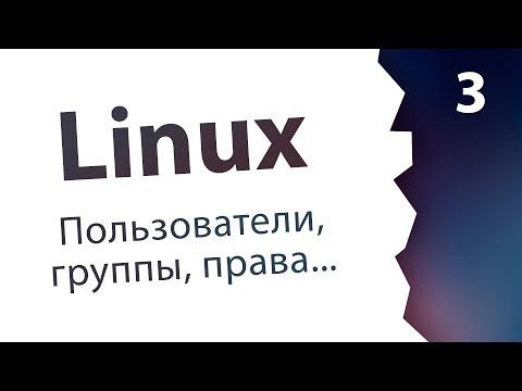 #3. Пользователи, группы, права доступа / Linux