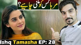 Ishq Tamasha Episode #28 | Teaser Promo Review | HUM TV Drama #MRNOMAN