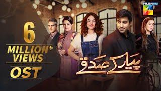 Pyar Ke Sadqay | OST | HUM TV | Drama