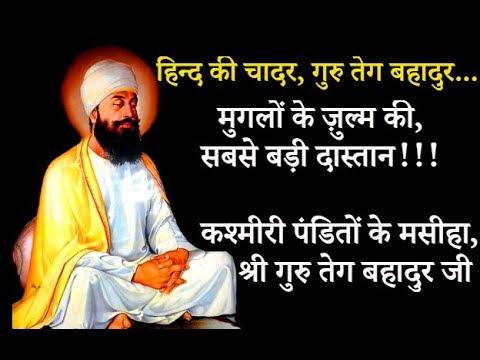 Shri Guru Teg Bahadur Ji - He saved kashmiri pandits from forced religion conversion by Aurangzeb