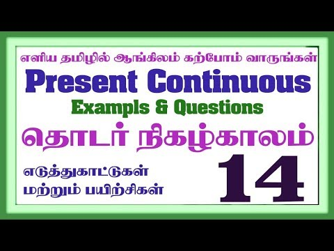 Learn English Grammar in Tamil #14| Present Continuous|Spoken English