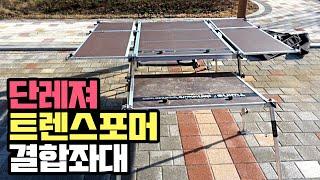 [낚시용품 REVIEW] 단레저 트렌스포머 결합좌대