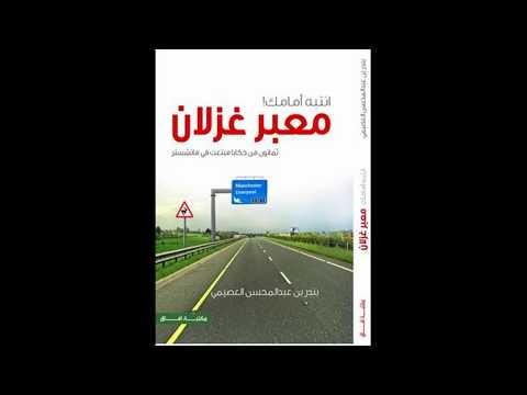 كتاب اسعد رضيع بالحي Pdf
