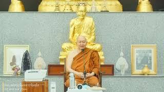 30/01/2021 ใช้กิเลสเป็นอุปกรณ์ทำกรรมฐาน (Using defilements as meditation tools)