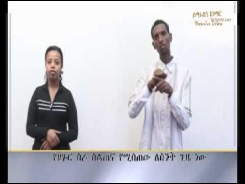 ethiopian sign language