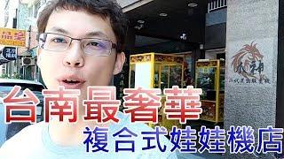 【Kman】台南最頂級奢華的娃娃機店。留言分享按讚來抽獎#331