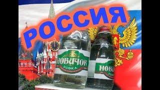 В России появилась водка «Новичок».