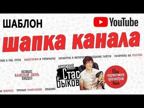 Как сделать баннер для канала YouTube | Шаблон шапки бесплатно