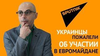 Гаспарян: Украинцы пожалели об участии в Евромайдане