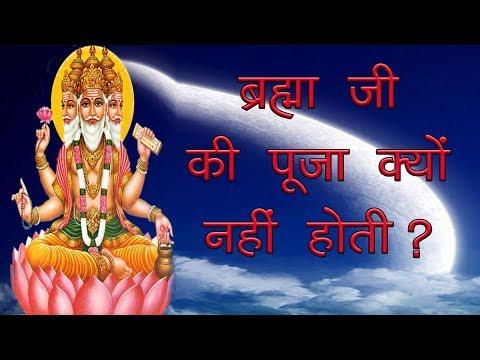 ब्रह्मा की पूजा क्यों नहीं होती - Brahma ji ki puja kyu nhi hoti