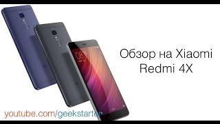 Обзор Xiaomi Redmi 4x от GeekStarter
