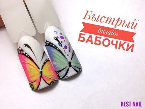 Нарисовать бабочку на ногтях