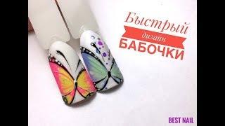 💜Быстрый дизайн ногтей I Рисуем бабочку💜