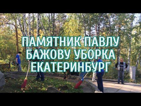 В Екатеринбурге после материала «URA.RU» прибрали памятник Бажову