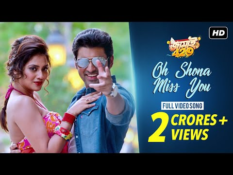 Oh Shona Miss You | Jamai 420 | জামাই ৪২০ | Official Video |