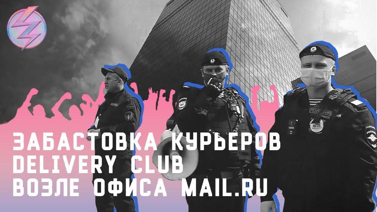 Забастовка курьеров Delivery Club возле офиса MAIL.RU/вестник бури