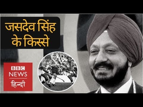India's best Known Hindi Commentator Jasdev Singh Most Interesting Interview with BBC Hindi thumbnail