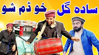 Sada Gull Dum Sho Pashto Funny Video By Charsadda Vines