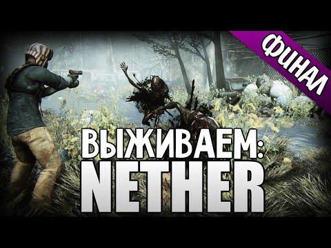 Nether - Читеры на Сервере? (Финал) #5
