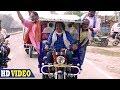 Download E Rickshaw Ke Aage Dada Sabke Gaadi Fail Ba | Bhojpuri Movie Song | Saiyan E Rickshawala MP3 song and Music Video