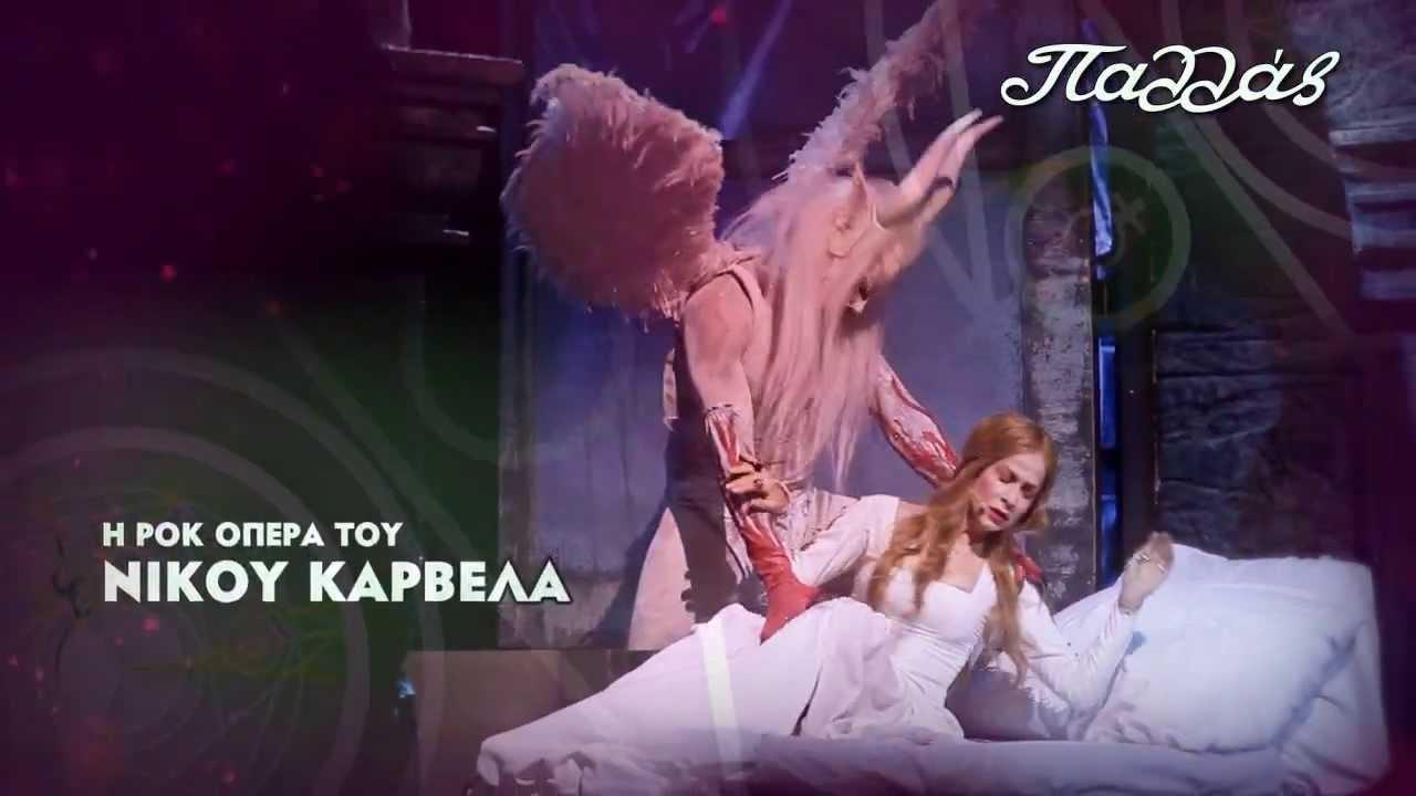 Anna Vissi - Demones NEW Teaser - Extra Shows Added, Pallas Theater, 02/05/2013 [fannatics.gr]