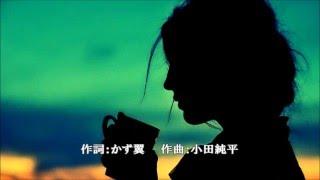 「幸せかげぼうし」2016/1/6発売 作詞:かず翼 作曲:小田純平 (♯5 で...
