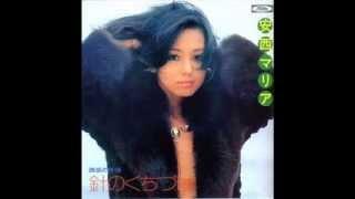 2014年3月15日にご逝去された安西マリアさんの3枚目のシングル「針の口...