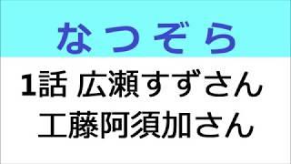 広瀬すずさんがヒロインをつとめる連続テレビ小説「なつぞら」がスター...