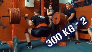 Приседание 300 кг на 2