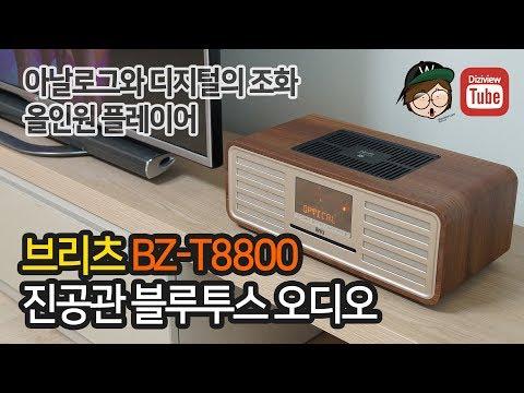 Britz Vacuum Antique Bluetooth Audio BZ-T8800 Unboxing 브리츠 진공관 블루투스 오디오 개봉기_디지뷰튭_데자니