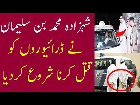 Shezada Mohammad Bin Salman Driverun Ko qatal Karnay Ka Hukam  محمد بن سلمان يأمره بقتل السائق
