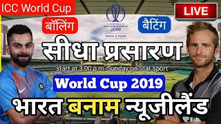 LIVE - ICC World Cup 2019 Live Score,New Zealand vs India Live Cricket match highlights today