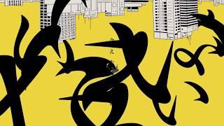 秋山黄色『猿上がりシティーポップ』