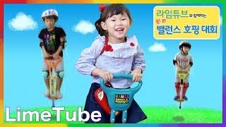 콩콩콩 도전! 랑스 밸런스 호핑 킹을 찾아라! 장난감 놀이 LimeTube & Toy 라임튜브