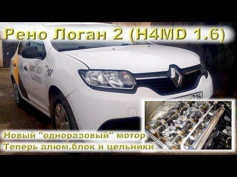 """Рено Логан 2 (H4MD 1.6): Новый """"одноразовый"""" мотор!"""