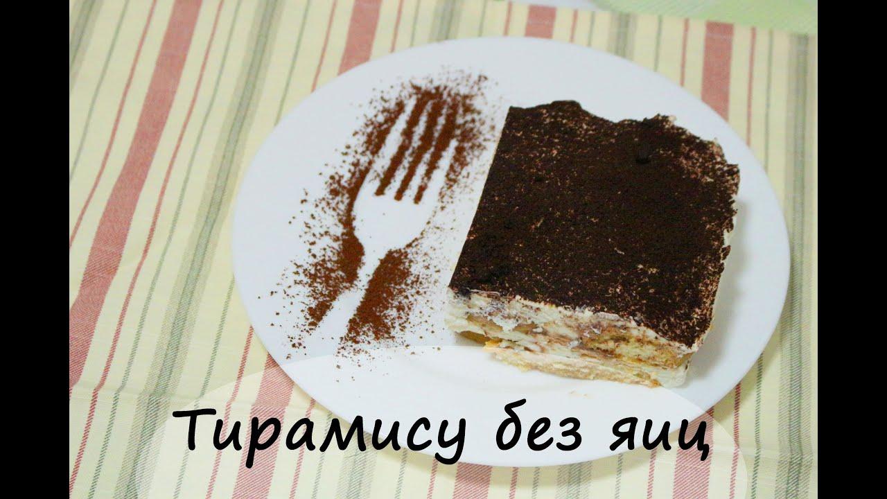 Торт тирамису рецепт с фото от юлии высоцкой