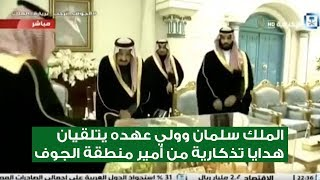 الملك سلمان وولي عهده يتلقيان هدايا تذكارية من أمير منطقة الجوف