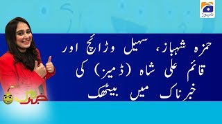 Khabarnaak | Ayesha Jahanzeb | 14th December 2019