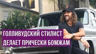 Голливудский стилист делает прически бездомным