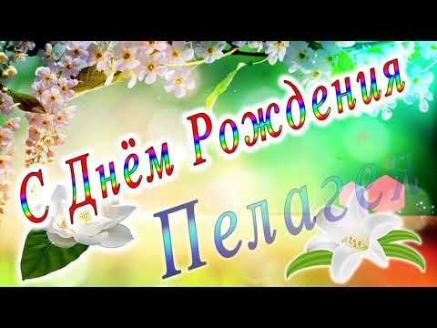 С Днём Рождения Пелагея