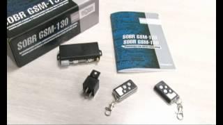 видео Охранно-информационные противоугонные системы SOBR-GSM 120 и SOBR-GSM 130