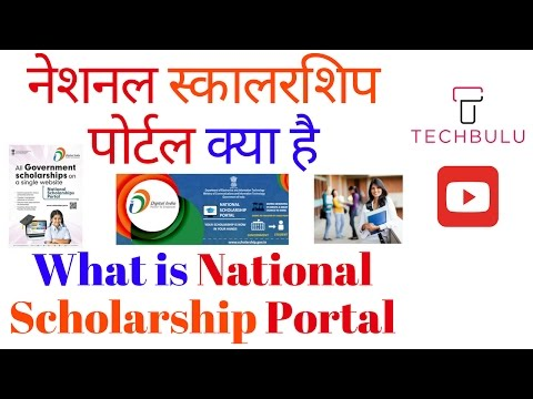National Scholarship Portal - Details - Explained - Hindi