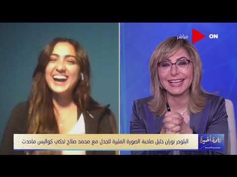 البلوجر نوران خليل توضح حقيقة صورتها من النجم محمد صلاح .. ده واحد من العيلة وأمي بتدعيله