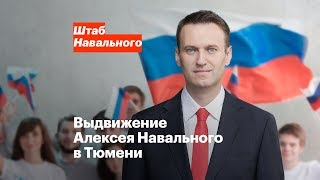 Выдвижение Алексея Навального в Тюмени 24 декабря в 13:00