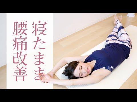 寝たままできる腰痛改善ヨガ☆ 初心者におすすめ #310