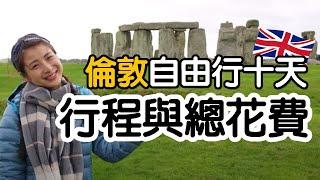 2017.10英國倫敦十天行程&預算5分鐘快速分享